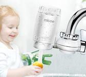 淨水器 四季沐歌家用廚房水龍頭過濾 自來水凈化器濾水凈水機 卡菲婭