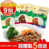 |限時宅配免運|MOS摩斯漢堡_日式咖哩調理包【9入組】(雞/豬/牛 組合任選)