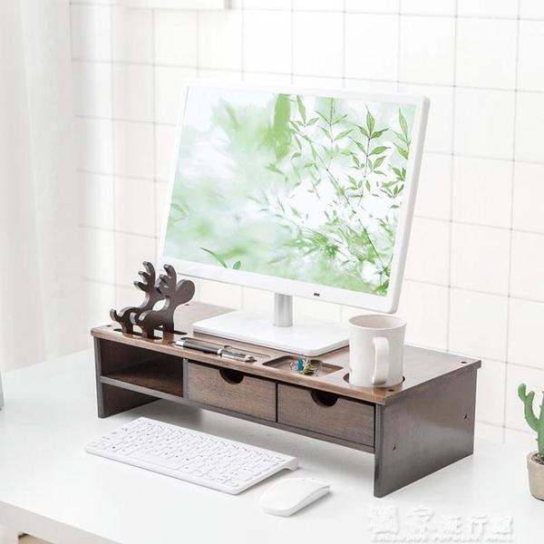 電腦顯示器增高架子辦公室台式底座支架桌面收納盒鍵盤墊高置物 YYS