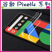 Google Pixel4 XL 水凝膜保護膜 藍光保護膜 全屏覆蓋 曲面手機膜 高清 滿版螢幕保護膜 (2片入)