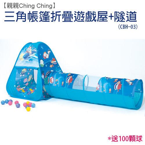 【親親 Ching Ching】海洋三角+隧道帳篷球屋+100球(7cm) CBH-03