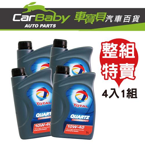 【車寶貝推薦】TOTAL QUARTZ 7000 10W40 機油 (四瓶)