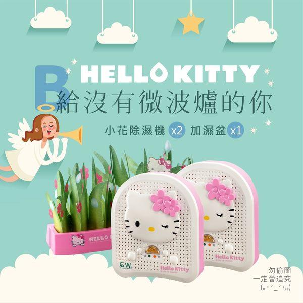 【新年優惠-B給沒有微波爐的你】Hello Kitty 粉紅小花無線除濕機兩台+長纖吸水紙盆兩組