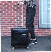 商務男士拉桿箱萬向輪18寸 出差行李箱登機旅行箱女 pu小皮箱時尚 HM 居家物語