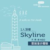 【台北】TAIPEI 101觀景台頂樓 Skyline 460 天際線雲端漫步體驗