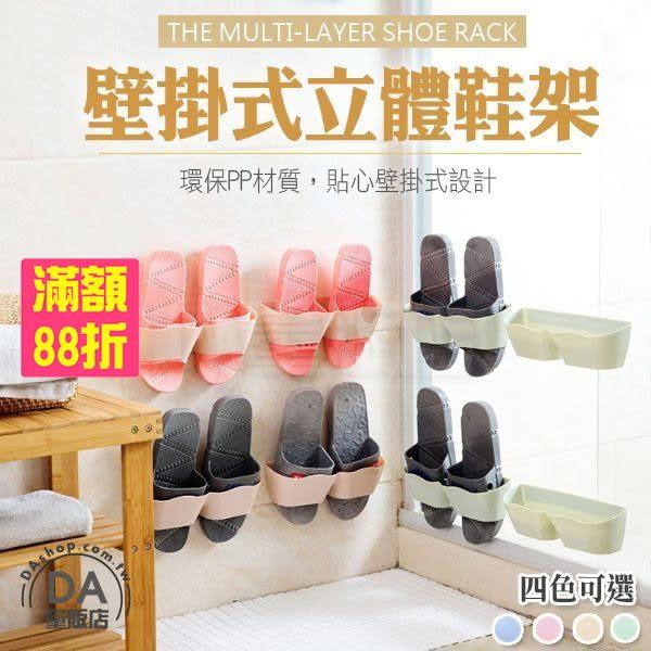壁面鞋架 牆面鞋架 牆壁黏貼式鞋掛 壁掛式鞋架 牆面鞋掛 拖鞋支架 增加空間 美觀鞋牆 4色可選