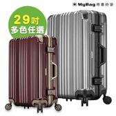 超質感輕鋁框行李箱 29吋 鏡面旅行箱 格紋鋁框箱 萬向飛機輪 17705-29 得意時袋 任選