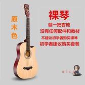 吉他 初學者吉他學生38寸新手通用練習吉他男女生入門琴民謠木吉他T 4色