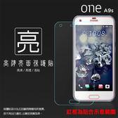 ◆亮面螢幕保護貼 HTC One A9s A9sx/U11+ U11 Plus 2Q4D100 保護貼 軟性 亮貼 保護膜 手機膜