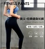 奧義瑜伽服瑜伽褲女緊身跑步健身速干長褲高腰秋冬踩腳彈力運動褲