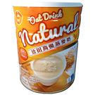 珍田 高優燕麥植物奶X2罐 850g/罐    全素