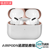 airpods 1/2/3代 金屬防塵貼片 AirPods耳機套內貼紙 蘋果耳機貼紙 軟帖 防塵貼 清潔防塵 保護貼 膜