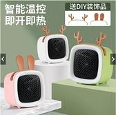 快速出貨 LED燈暖風機插電暖氣機取暖器110v迷你小型家用宿舍辦公室卡通電暖器