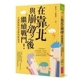在靠北與崩潰之後繼續戰鬥:小劉醫師給爸媽的解憂書