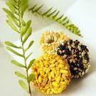 米菓燒(全素)9入-台灣米與多樣堅果.薑黃.黑芝麻碰出輕爽口感的健康休閒點心