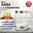 《SABA 》1.7L大容量玻璃快煮壺 SA-HK24
