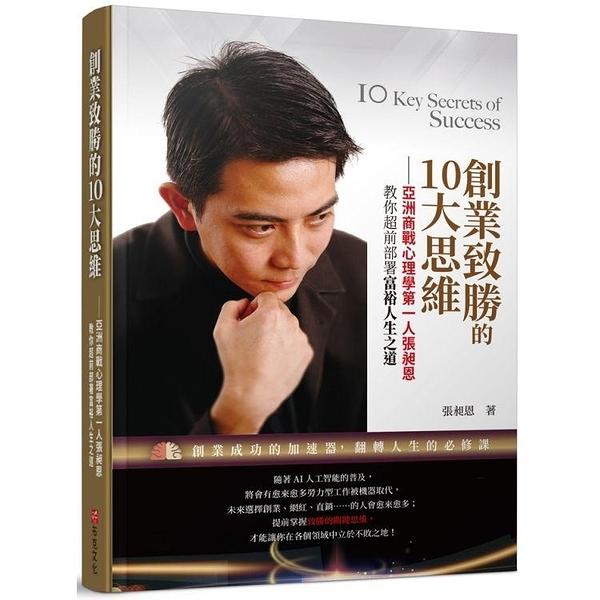創業致勝的10大思維:亞洲商戰心理學第一人張昶恩,教你超前部署富裕人生之道