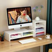 熒幕架電腦顯示器屏增高架底座桌面鍵盤置物架收納整理托盤支架子抬加高【快速出貨】JY