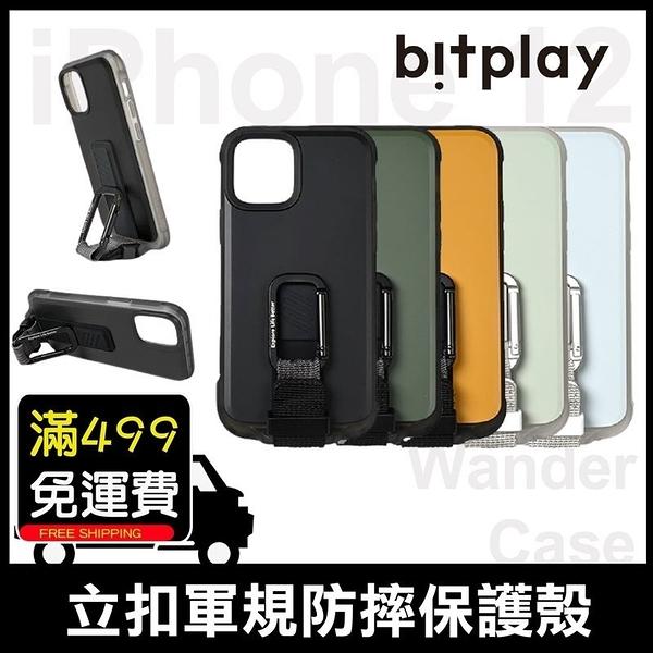 Bitplay Wander Case 立扣殼 iPhone 12 Pro Max/Mini 軍規防摔保護殼 支架保護套
