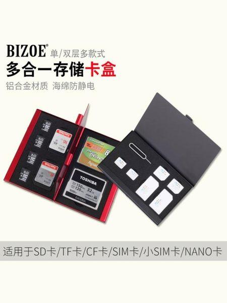佰卓金屬殼相機內存卡盒CF SDHC TF Micro SD卡盒收納包 SIM手機【美物居家館】