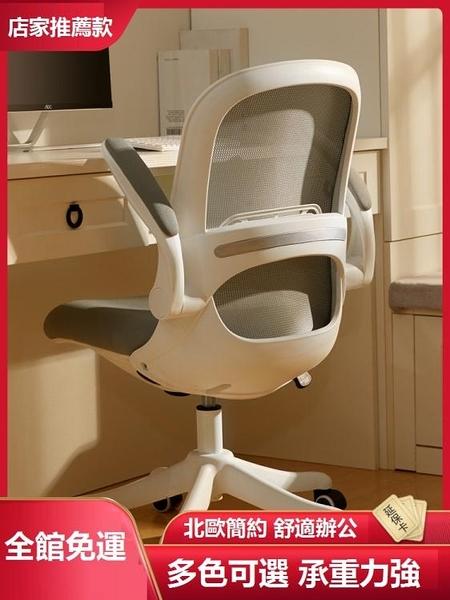 電腦椅 家用學習椅辦公椅靠背書桌書房人體工學生寫字轉椅子【八折搶購】