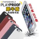 犀牛盾背蓋 iPhone 6 / 6S ...
