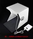 迷你攝影棚 網拍棚 贈黑白背景 手機攝影棚 LED攝影棚 【BA0036】超簡易去背 柔光箱