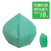 台灣原創專利3D可換濾片口罩(抗菌防霾 HEPA等級濾片 補充包10片)