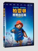 【停看聽音響唱片】【DVD】柏靈頓熊熊出任務