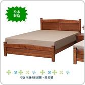 【水晶晶家具/傢俱首選】CX1202-6瑪莉5尺淺胡桃色松實木雙人床架~~不含床墊