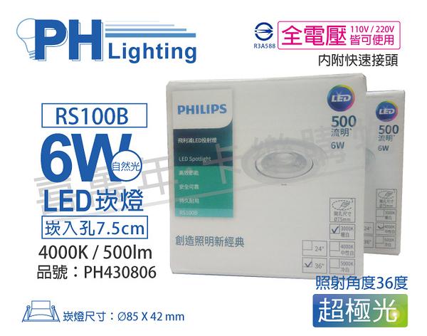 PHILIPS飛利浦 LED RS100B COB 6W 4000K 36度 自然光 全電壓 7.5cm 投射燈 崁燈  PH430806