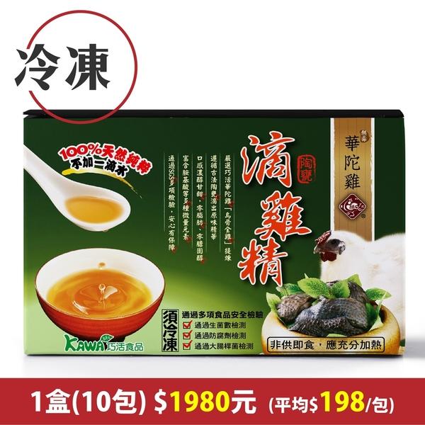 【KAWA巧活】華陀雞-烏骨滴雞精禮盒(冷凍)1盒