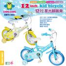 【親親 Ching Ching】12吋星光腳踏車 ZSY1201