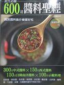 ~書寶 書T1 /餐飲_ZCQ ~600 道醬料聖經_ 楊桃文化