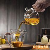 茶壺 玻璃茶壺泡茶壺帶過濾玻璃茶具泡茶壺加厚耐熱玻璃花茶壺