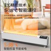 電暖機 美菱踢腳線取暖器家用電暖氣片節能省電暖風機速熱臥室電暖烤火爐 MKS快速出貨