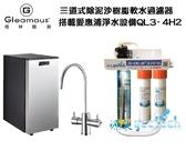 【Gleamous 格林姆斯】K-700雙溫機械式廚下加熱器【搭愛惠浦QL3-4H2+5微米PP+樹脂軟水+腳架+漏斷】