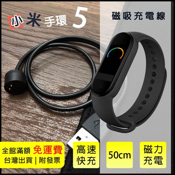 【磁吸充電器】適用 小米手環5 / 小米手環6 共用 線長約50公分手環主機充電快速USBto手錶充電 副廠