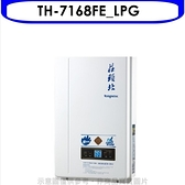 莊頭北【TH-7168FE_LPG】16公升DC強制排氣熱水器桶裝瓦斯(含標準安裝)