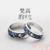 梵高星空戒指情侶一對純銀尾戒簡約日韓對戒【聚可愛】