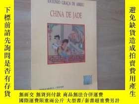 二手書博民逛書店外文書罕見antonio graca de abreu china de jade 共77頁Y15969