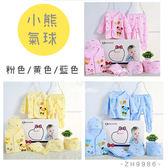 超低折扣NG商品~彌月送禮 新生兒衣服禮盒7件組 附提袋 ZH9986 好娃娃