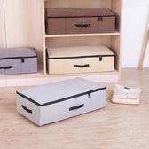 可水洗棉麻布藝收納床底儲收納盒物箱