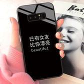 三星s8手機殼S9玻璃鏡面note8已有女友比你漂亮老婆情侶潮plus 交換禮物