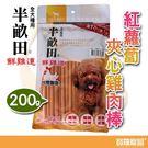 半畝田 紅蘿蔔夾心雞肉棒-200g【寶羅寵品】