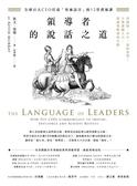 (二手書)領導者的說話之道:全球百大CEO打造「領袖語言」的12堂溝通課