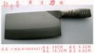 郭常喜與興達刀鋪-六吋剁刀-青鋼鐵柄(A00427) 可切可剁雞鴨