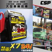 X7哇電24V多功能汽車緊急啟動電源/救車啟動電源/應急啟動電源/ 援救器材【整套組】