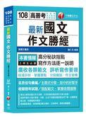 【107年最新版】最新國文--作文勝經[高普考、地方特考、各類特考]