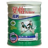 安怡 奈米高鈣奶粉 750g